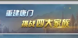 斗罗大陆5月14日重建唐门四族挑战