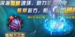 斗罗大陆凶兽试炼来袭 超强魂环助力斗罗竞技