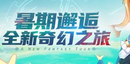梦幻契约8月15日暑假邂逅梦幻之旅