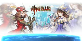 《绯雨骑士团2》9月16日版本更新通知