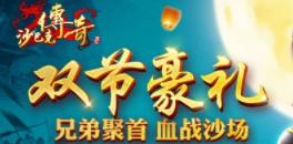 沙巴克传奇国庆中秋双节豪礼来袭
