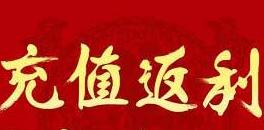 东方奇缘10月23日-11月1日充值返利活动