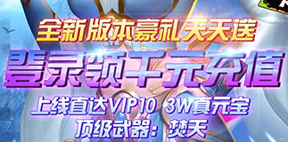 仙之侠道10月29日版本更新通知