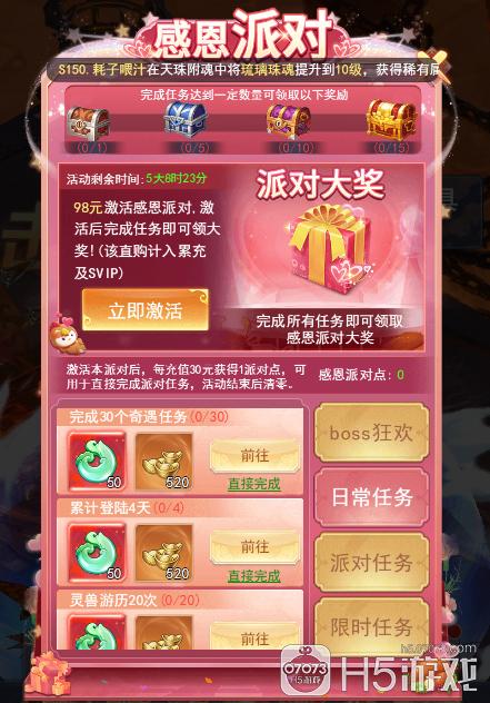 九州仙剑传感恩节派对11月26日-12月1日来袭