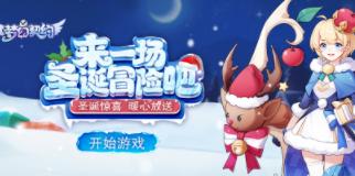 梦幻契约圣诞活动12月23日-27日来袭