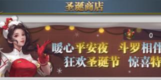 斗罗大陆圣诞节12月24日-27日珍稀大奖等你拿
