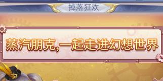 九州仙剑传蒸汽朋克主题活动来袭
