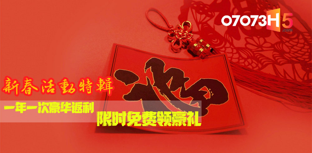 春节必玩游戏合辑