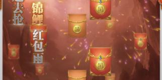 斗罗大陆周年庆幸运锦鲤红包雨