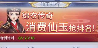 九州仙剑传锦衣传奇4月12日-16日来袭