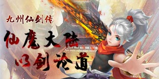 九州仙剑传4月14日维护通知