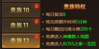梦幻大陆VIP等级表