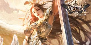 女神保卫战限时累充活动来袭!