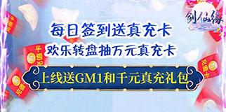 剑仙缘(GM送真充)下架公告