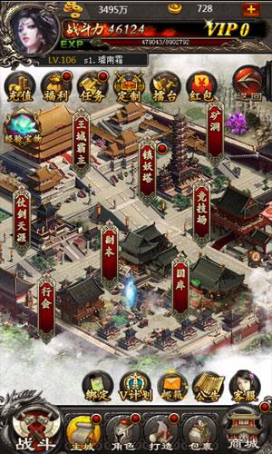 传奇世界H5之仗剑天涯游戏截图