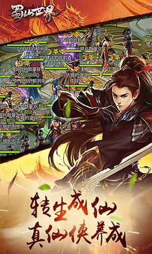 蜀山世界游戏截图