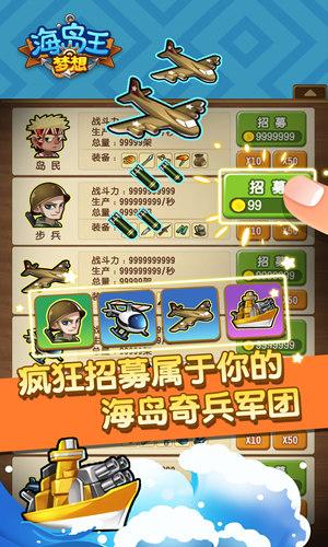 梦想海岛王游戏截图