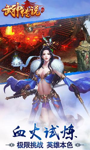 武神传说游戏截图