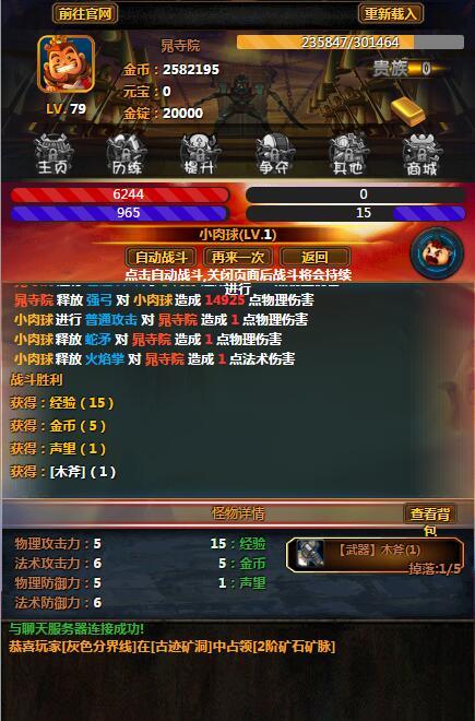 剑斩江湖游戏截图