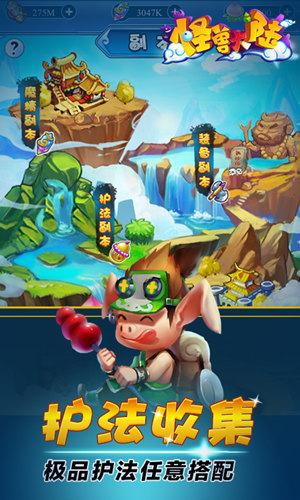 怪兽大陆游戏截图