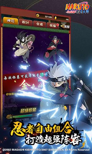 火影忍者忍者大师游戏截图