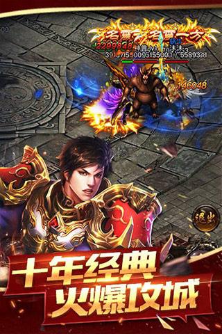 龙城霸业游戏截图