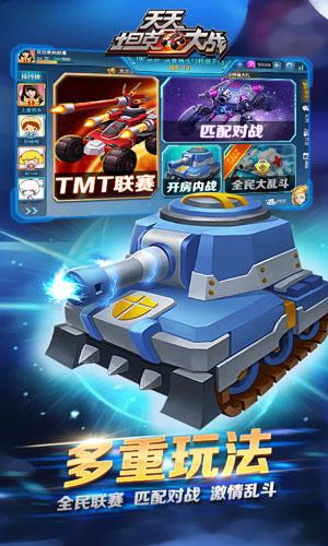 天天坦克大战游戏截图