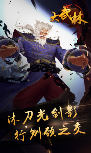 大武林游戏截图