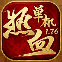 热血单机1.76(雷霆战神)