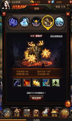 毁灭王座游戏截图