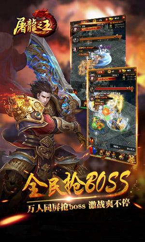 屠龙之王游戏截图