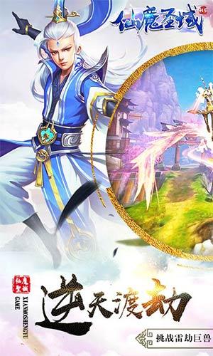 仙魔圣域游戏截图