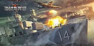 《海战指挥官》1服 10:00火爆开启!