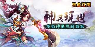 热血江湖9月3日全服更新 新增跨服世界BOSS