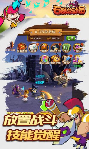 石器总动员游戏截图
