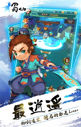 蜀山御风行游戏截图