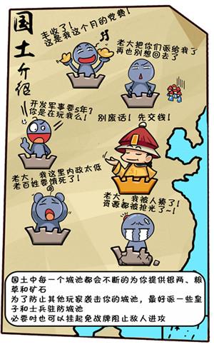 大清皇朝之大梦英雄游戏截图