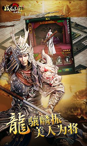 战龙三国游戏截图