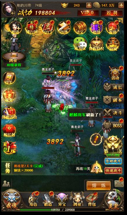 修罗武神游戏截图