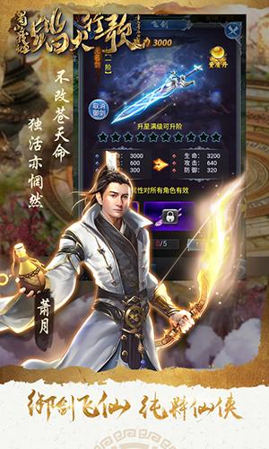 蜀山战纪2踏火行歌游戏截图