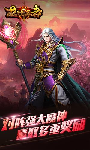 龙纹王者游戏截图