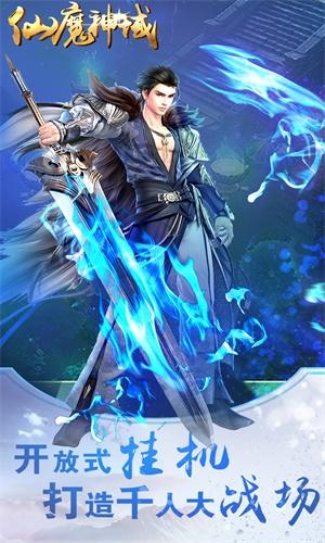 仙魔神域游戏截图