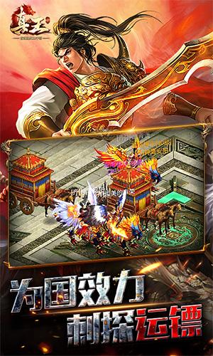 真王H5游戏截图