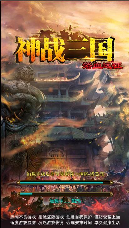 神战三国游戏截图