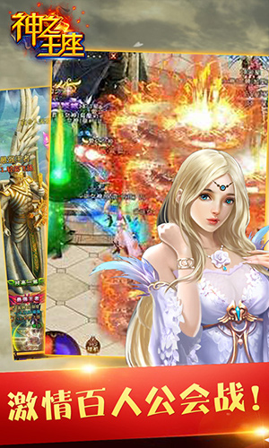 神之王座游戏截图