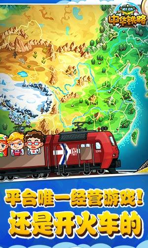 中华铁路游戏截图