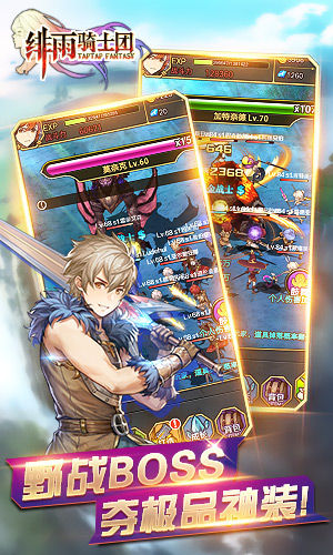 绯雨骑士团游戏截图