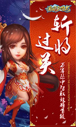 激萌三国志游戏截图