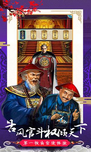 清宫无间斗游戏截图