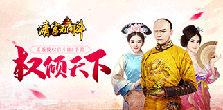 《清宫无间斗》57服 官清法正 11:00火爆开启!